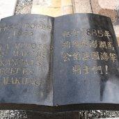 蛇頭山法軍將士紀念碑
